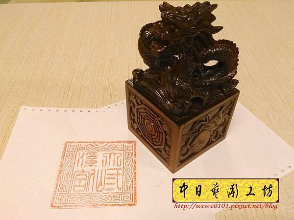 I18104.神明印章 宮印章雕刻 廟印章製作 神印 佛印.JPG