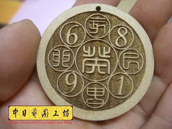 I18303.八卦小吊飾 實木雕刻製作.JPG
