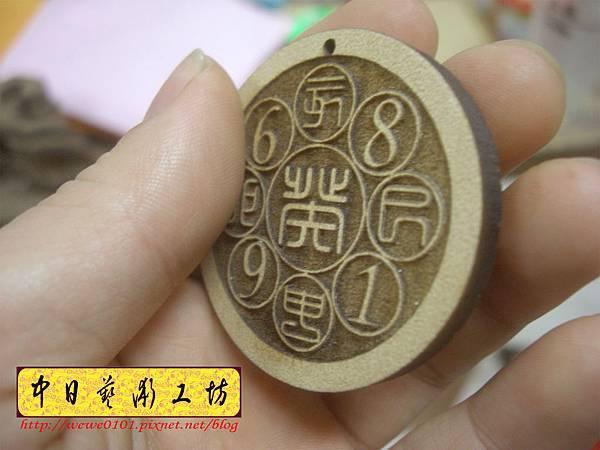 I18304.八卦小吊飾 實木雕刻製作.JPG