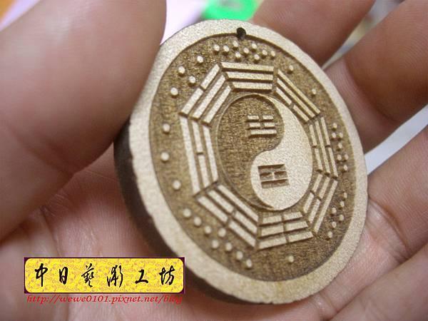 I18302.八卦小吊飾 實木雕刻製作.JPG