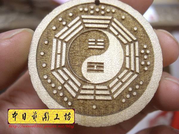 I18301.八卦小吊飾 實木雕刻製作.JPG
