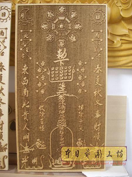I18602.符令法器雕刻 實木雕刻製作.JPG