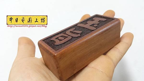 I18705.玉旨法器雕刻 雷射雕刻代工.jpg