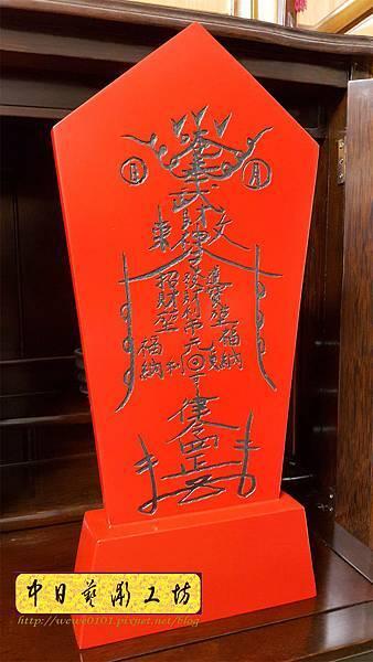 I18802.符令令牌雕刻 實木雕刻製作.jpg