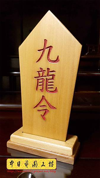 I18902.令牌法器雕刻 實木雕刻製作.jpg