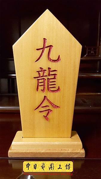 I18901.令牌法器雕刻 實木雕刻製作.jpg