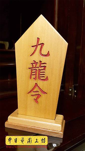 I18903.令牌法器雕刻 實木雕刻製作.jpg