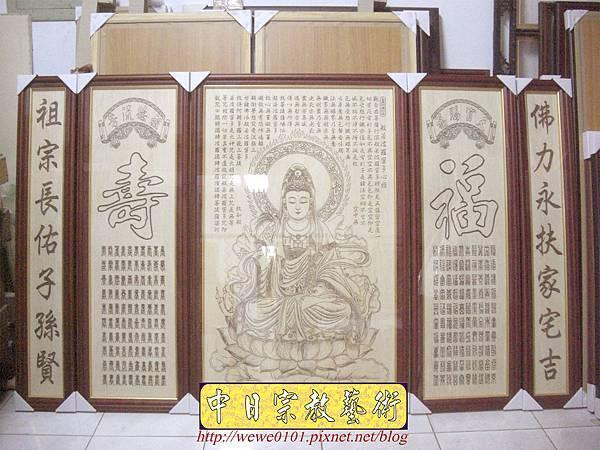 A16002.木雕心經觀音 百福 百壽神明聯佛聯.JPG