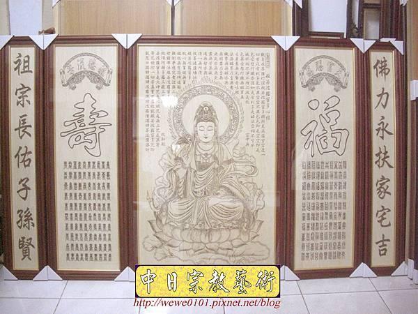 A16001.木雕心經觀音 百福 百壽神明聯佛聯.JPG