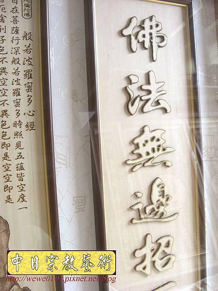 A16105.時尚佛桌觀音木雕神明彩 5尺1佛桌佛聯佛像公媽聯.JPG