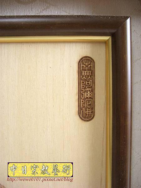 A17005.阿彌陀佛木雕雷射雕刻 佛桌佛掛.JPG
