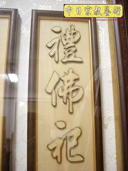 A17203.時尚4尺2神桌神明聯 實木雕刻橢圓心經觀世音菩薩神像雕刻.JPG