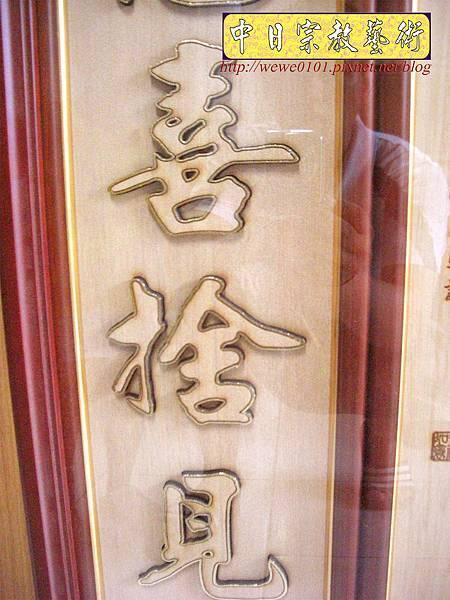 A17503.時尚佛桌觀音木雕神明彩 2尺9佛桌佛聯佛像公媽聯.JPG
