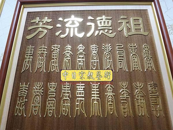 A18509.時尚佛桌觀音木雕神明彩5尺8 陽雕經文百壽木雕佛聯.JPG