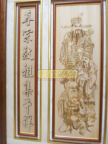 A18805.時尚佛桌觀音木雕神明彩5尺1 福祿壽木雕佛聯.JPG