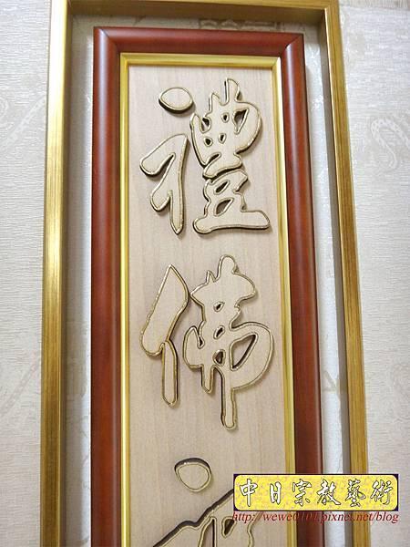 A18810.時尚佛桌觀音木雕神明彩5尺1 福祿壽木雕佛聯.JPG
