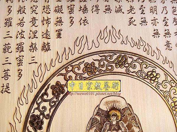 A18905.時尚佛桌觀音木雕神明彩2尺9 心經觀音 福祿壽木雕佛聯.JPG