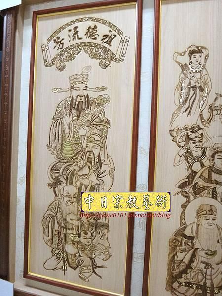 A19104.時尚佛桌觀音木雕神明彩 11尊眾神木雕佛祖聯.JPG