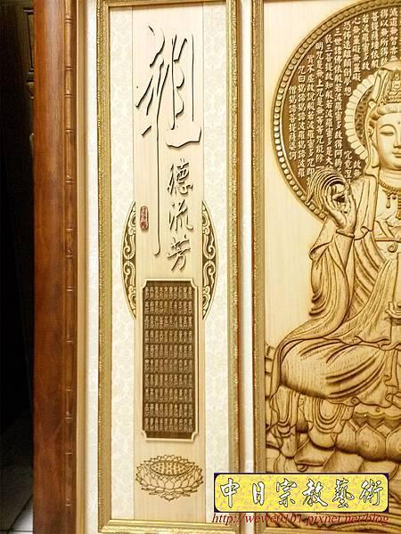 A19203.現代神桌木雕神明聯 觀世音菩薩2尺9木雕佛聯.jpg