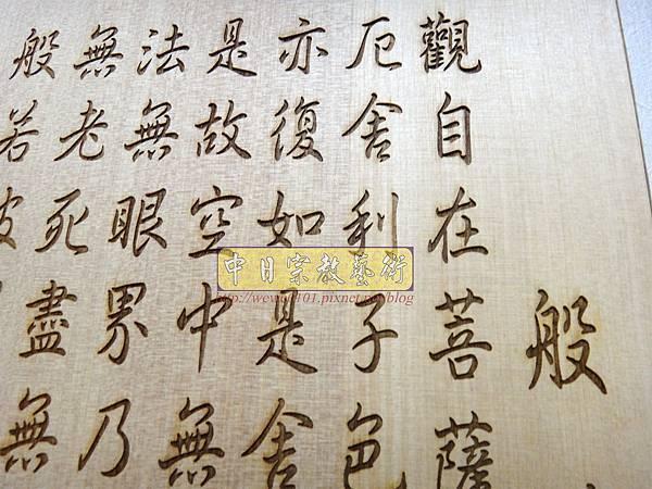 A19416.現代神桌木雕神明聯 西方三聖5尺8木雕佛聯.JPG
