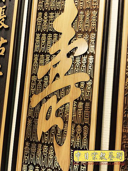 B28608.心經佛字百壽木雕佛聯.JPG