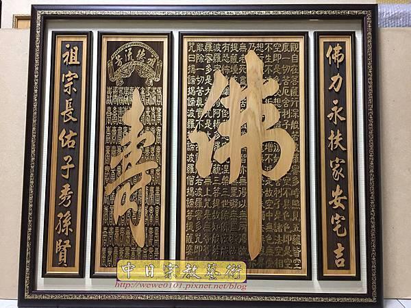 B28802.神桌背景設計~佛壽字陽雕4尺2心經百壽木雕聯.JPG