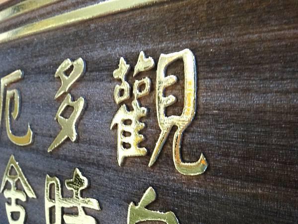 H17508.般若波羅蜜多心經雷射雕刻 經文掛飾藝品 陽雕心經.jpg