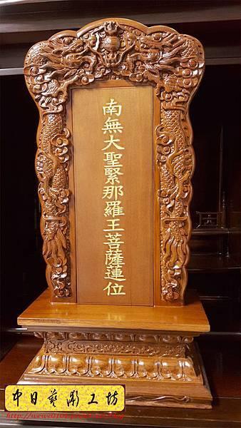 I19001.神位牌位雕刻~雙龍捧珠牌位雕刻.jpg