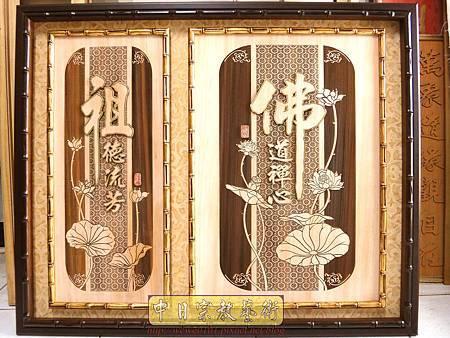 B33601.4尺2佛道禪心 祖德流芳 2合1雙竹節框.jpg