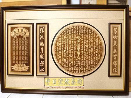 B33901.5尺1圓心經百壽陽雕聯.jpg