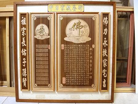 B34201.4尺2佛字壽字心經百壽陽雕圓月版.jpg