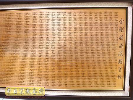 B34402.5尺8金剛般若波羅密心經陰雕.jpg