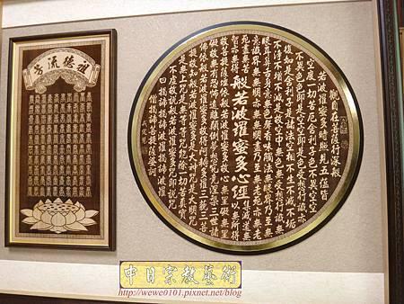 B34502.4尺2圓心經陽雕百壽陽雕.jpg