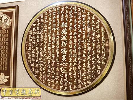 B34503.4尺2圓心經陽雕百壽陽雕.jpg