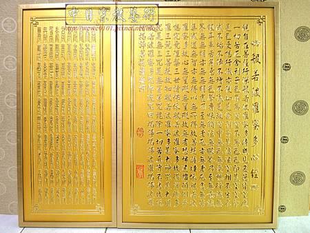 B34601.3尺半陽雕心經百壽金底金字.jpg