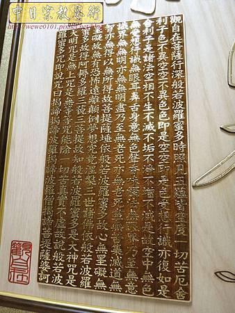 B34905.4尺2觀自在心經陽雕金邊小金字.jpg