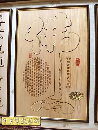 B35004.佛心金邊字聯小金蓮花.jpg