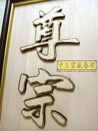 B35010.佛心金邊字聯小金蓮花.jpg