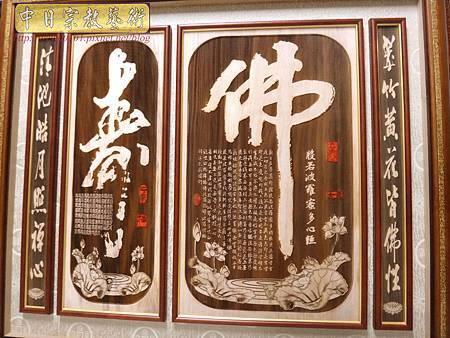 B35102.4尺2佛字祖字心經百壽陽雕.jpg