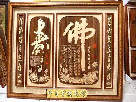 B35101.4尺2佛字祖字心經百壽陽雕.jpg