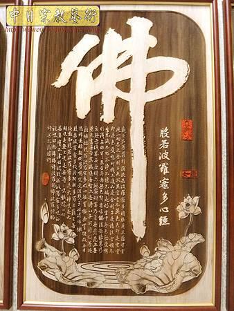 B35104.4尺2佛字祖字心經百壽陽雕.jpg