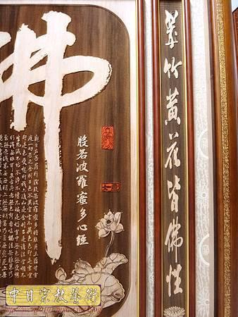 B35106.4尺2佛字祖字心經百壽陽雕.jpg