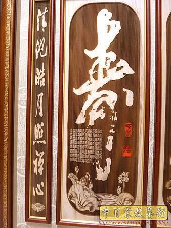 B35107.4尺2佛字祖字心經百壽陽雕.jpg