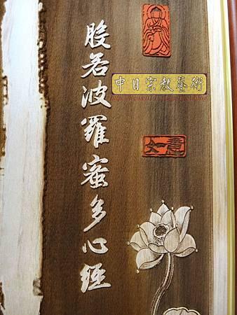 B35112.4尺2佛字祖字心經百壽陽雕.jpg