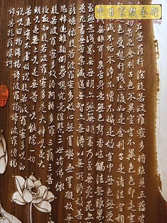 B35111.4尺2佛字祖字心經百壽陽雕.jpg