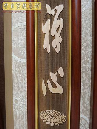 B35115.4尺2佛字祖字心經百壽陽雕.jpg