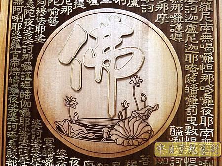 B35706.3尺半佛字壽字大悲咒百壽陽雕.jpg