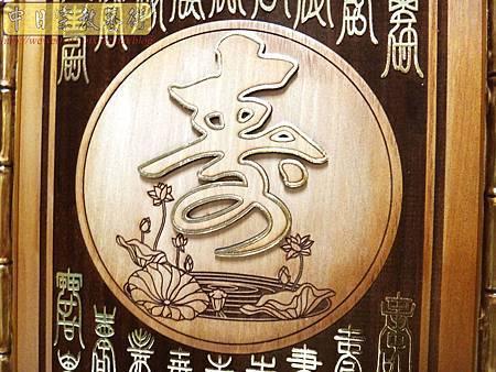B35707.3尺半佛字壽字大悲咒百壽陽雕.jpg