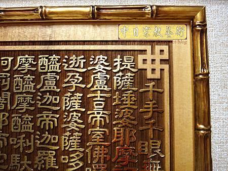 B35708.3尺半佛字壽字大悲咒百壽陽雕.jpg