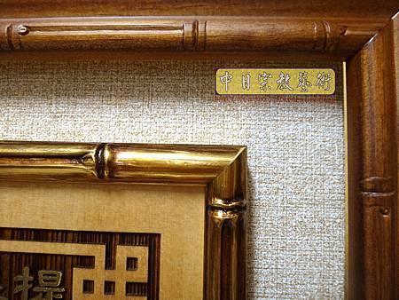 B35710.3尺半佛字壽字大悲咒百壽陽雕.jpg